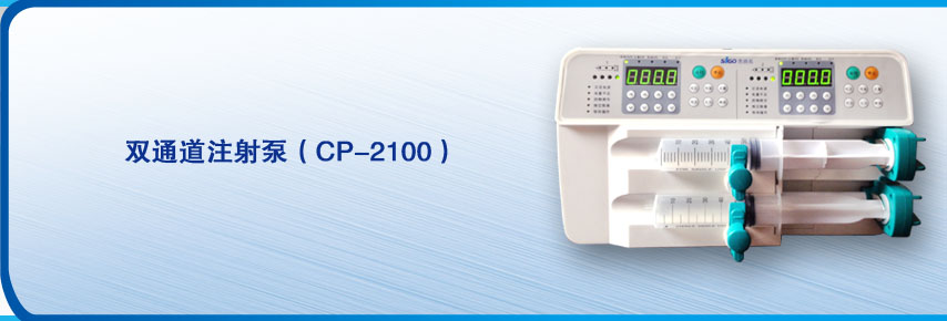 输液泵 SP-100