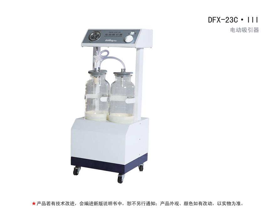 小儿吸痰器 DFX-23A.III型